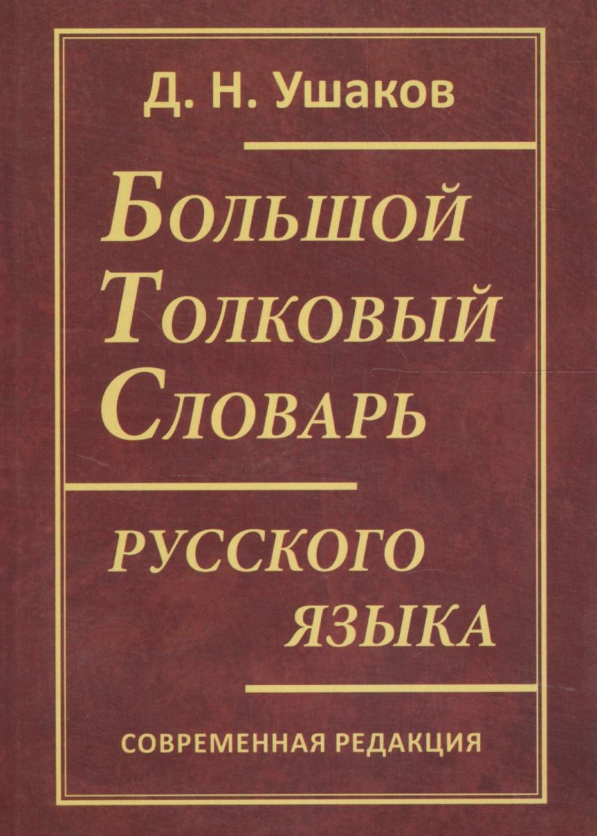 Ушаков Д.: Большой толковый словарь русского языка. Современная редакция