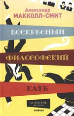 Макколл-Смит А. Воскресный философский клуб ISBN: 9785367007428 александер макколл смит слезы жирафа