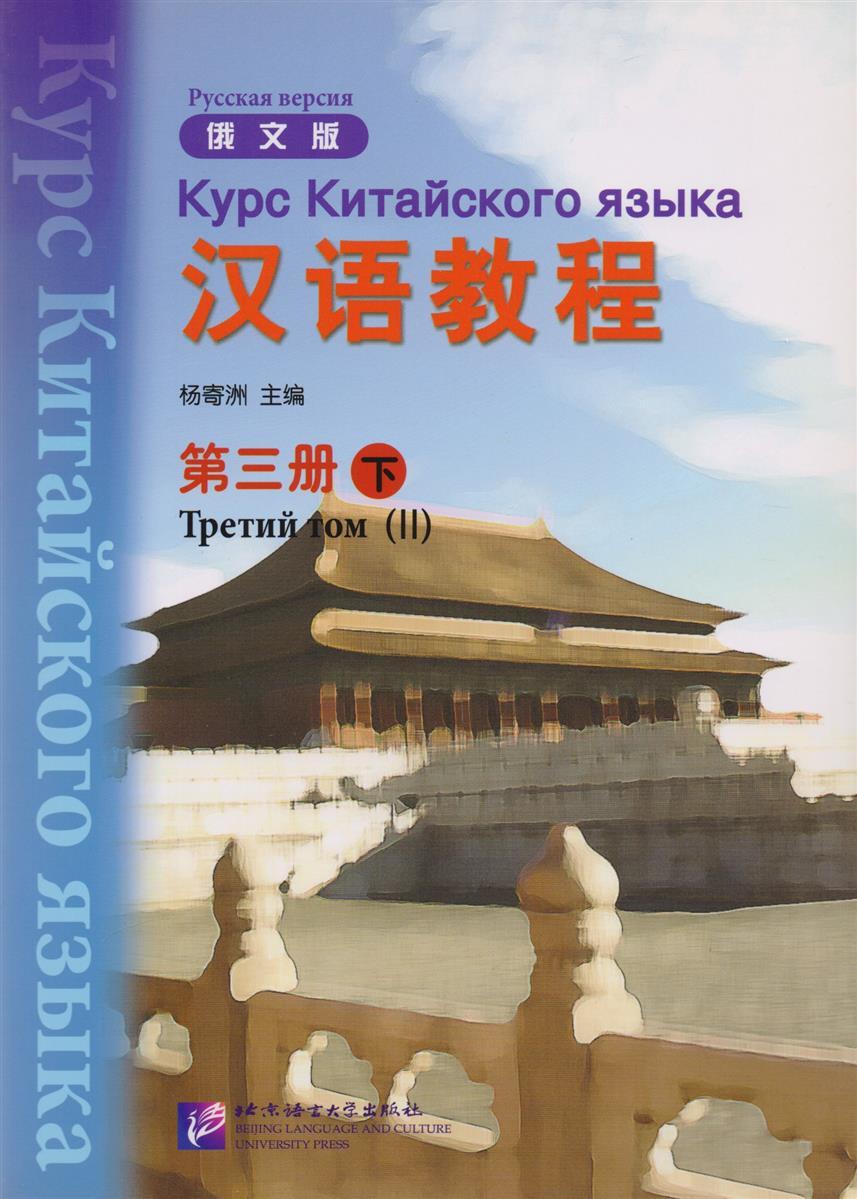 Yang Jizhou Chinese Course (Rus) 3B - Textbook / Курс Китайского Языка. Книга 3. Часть 2 (+CD) (книга на китайском и русском языках) yang j chinese course rus 3b textbook курс китайского языка книга 3 часть 2