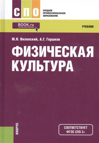 Виленский М., Горшков А. Физическая культура. Учебник ISBN: 9785406052181