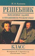Решебник по русскому языку 7 кл