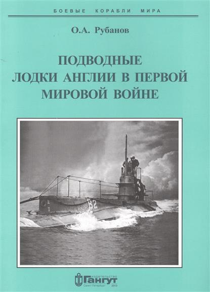 Подводные лодки Англии в первой мировой войне 1900-1919 гг