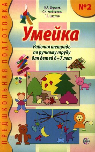 Умейка Р/т №2 по ручному труду для детей 6-7 л