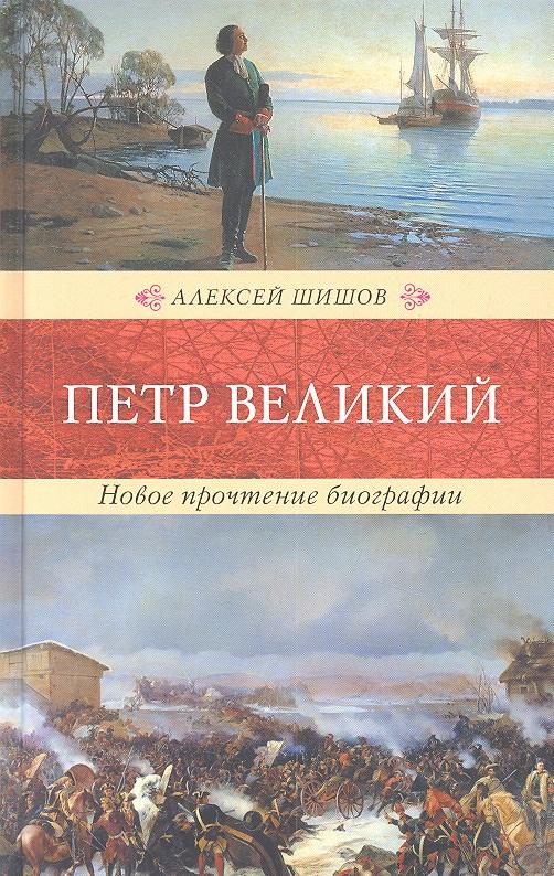 Шишов А. Петр Великий Новое прочтение биографии 406
