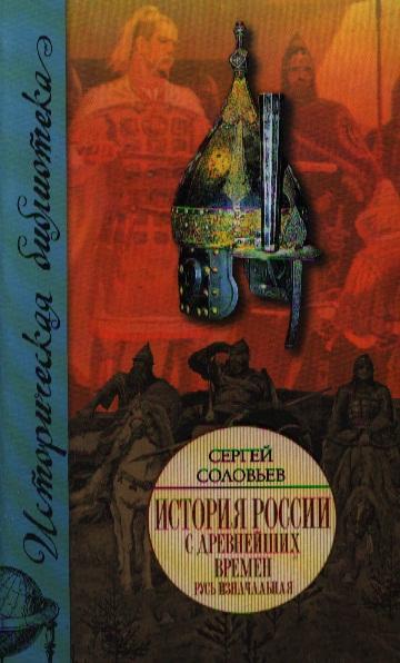 История России с древнейших времен Кн.1. Русь изначальная Т.1-2