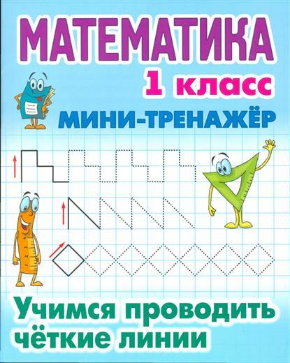 Математика. 1 класс. Мини-тренажер. Учимся проводить четкие линии