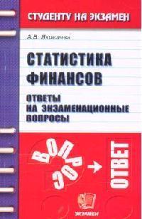 Яковлева А. Статистика финансов Ответы на экзам. вопросы