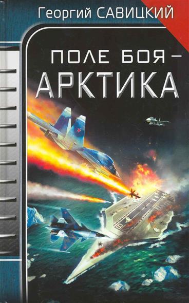Савицкий Г. Поле боя - Арктика савицкий г танковые засады бронебойным огонь