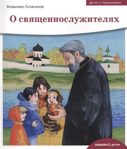 Лцчанинов В. О священнослужителях. Детям о Православии детям о гатчине