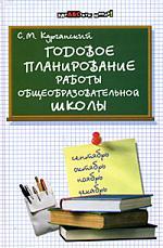Годовое планирование работы общеобразов. школы