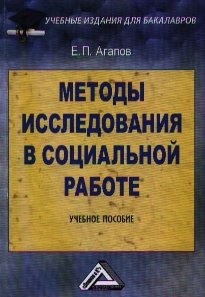 Методы исследования в социальной работе. Учебное пособие. 2-е издание