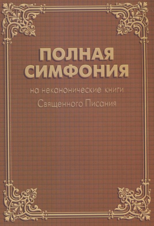 Полная Симфония на неканонические книги Священного Писания