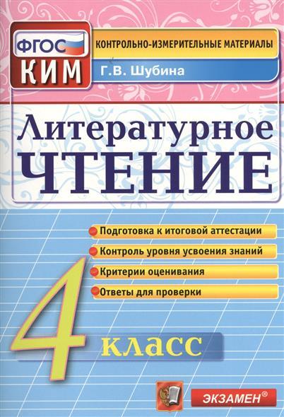 Литературное чтение. 4 класс. Подготовка к итоговой аттестации. Контроль уровня усвоения знаний. Критерии оценок. Ответы для проверки