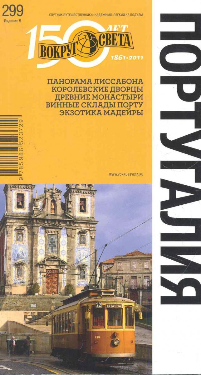 Ларионов А., Левицкая Е. Португалия