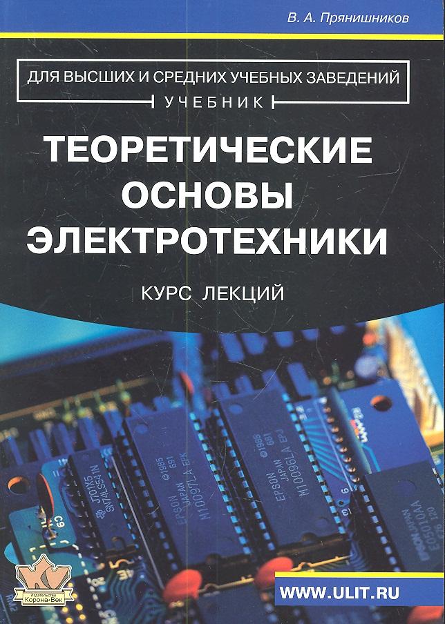 Прянишников В. Теоретические основы электротехники. Курс лекций ISBN: 9785793109208 лоторейчук е теоретические основы электротехники