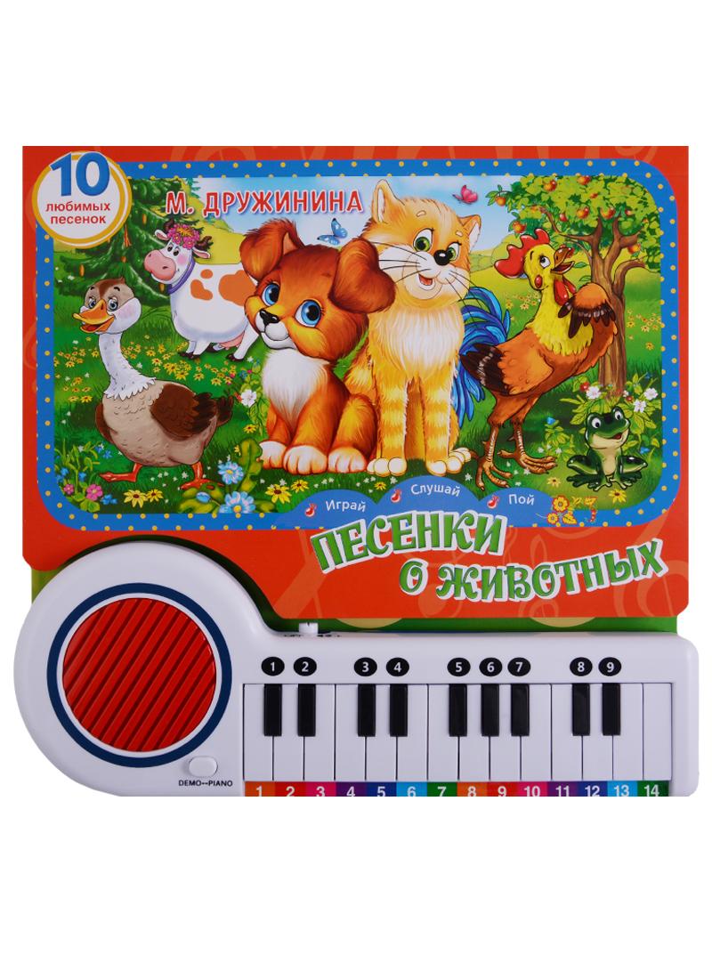 Песенки о животных книга-пианино 10 песенок