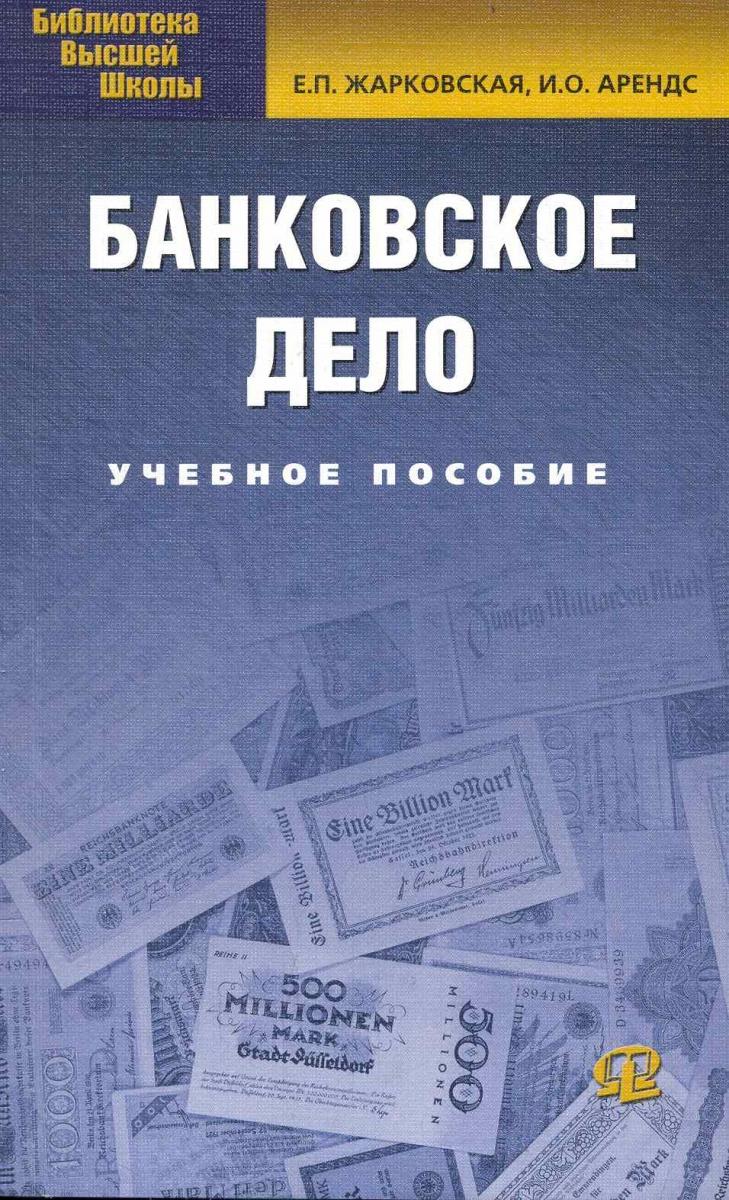 Жарковская Е.: Банковское дело Учеб. пос.