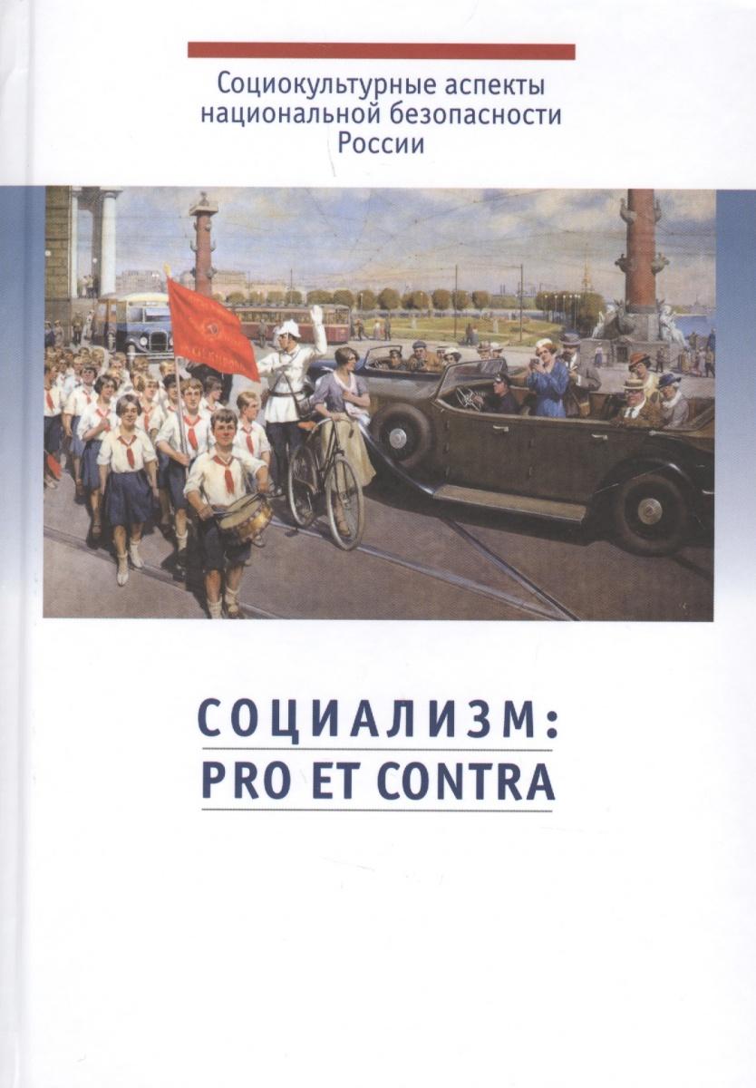 Социализм: pro et contra
