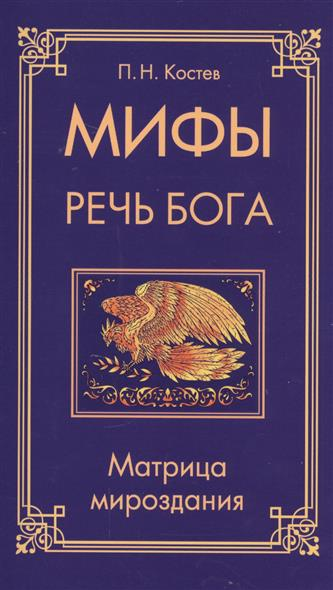 Костев П. Мифы - речь Бога. Матрица мироздания