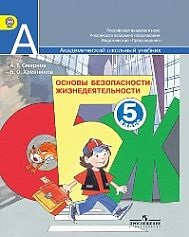Основы безопасности жизнедеятельности. 5 класс. Учебник (+CD)