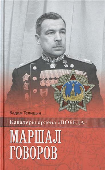 Теплицын В. Маршал Говоров