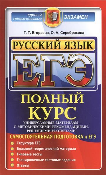 ЕГЭ. Русский язык. Самостоятельная подготовка к ЕГЭ. Структура ЕГЭ. Большой теоретический материал. Типовые тесты. Тренировочные тестовые задания. Ответы