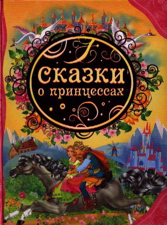 Никольская Т. (ред.) Сказки о принцессах