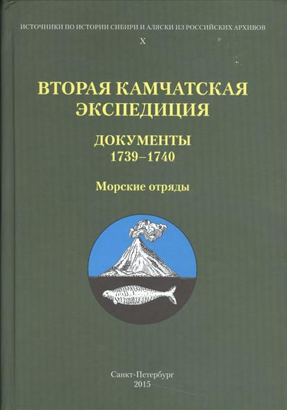 Вторая Камчатская экспедиция. Документы 1739-1740. Морские отряды