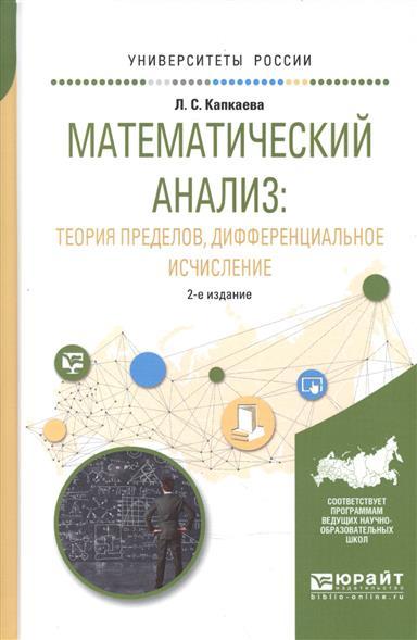 Капкаева Л.: Математический анализ. Теория пределов, дифференциальное исчисление. Учебное пособие для вузов