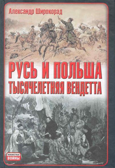 Русь и Польша Тысячелетняя вендетта