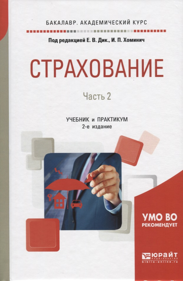 Страхование. В 2-х частях. Часть 2. Учебник и практикум