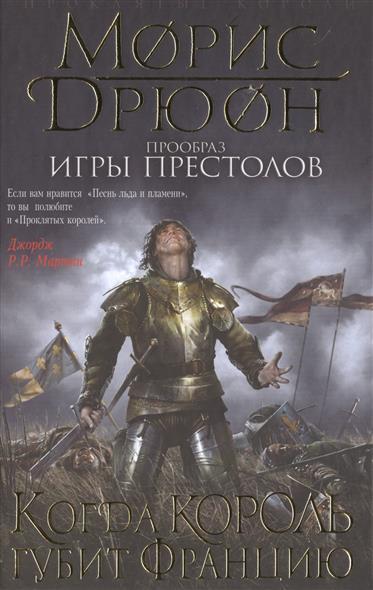 Дрюон М. Когда король губит Францию ISBN: 9785699814732 дрюон морис когда король губит францию