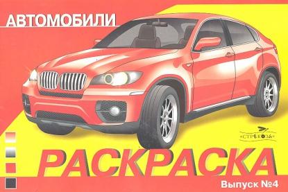 Р Автомобили Вып. №4