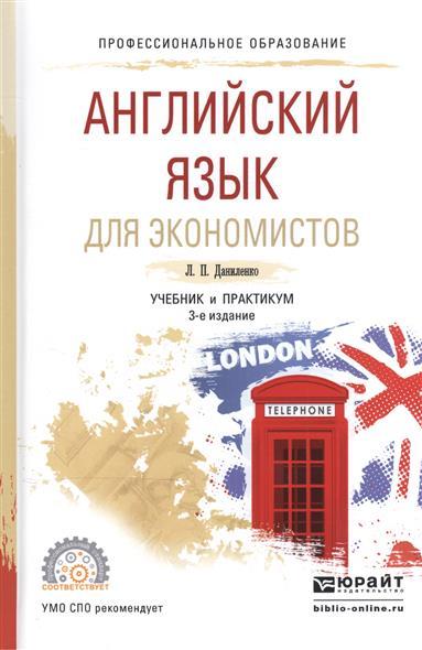 Даниленко Л. Английский язык для экономистов. Учебник и практикум для СПО, цена и фото