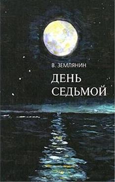 Землянин В. День седьмой футболка землянин