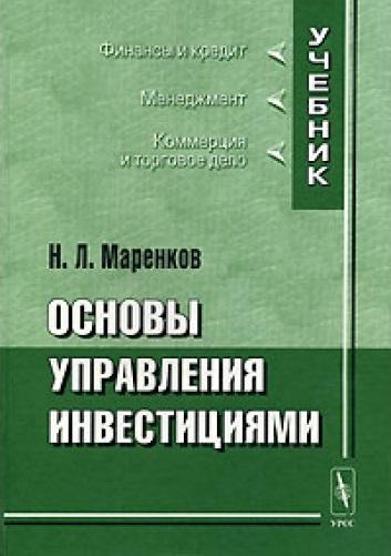 Маренков Н. Основы управления инвестициями н н кохтев основы ораторской речи