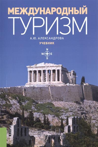 Международный туризм. Учебник