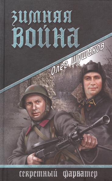 Шушаков О. Зимняя война книги эксмо зимняя война ломят танки широкие просеки