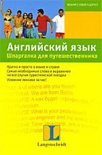 Айнгербер А., Лееб С. Английский язык Шпарг. для путешественника