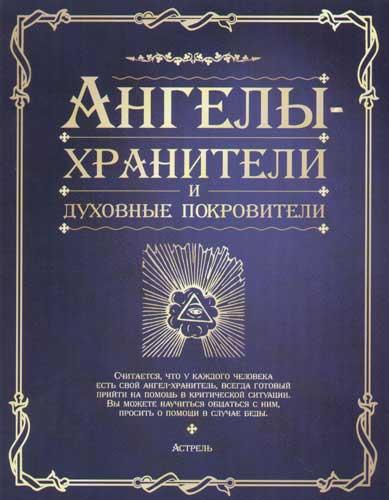 Сухарева О. (ред.) Ангелы-хранители и духовные покровители