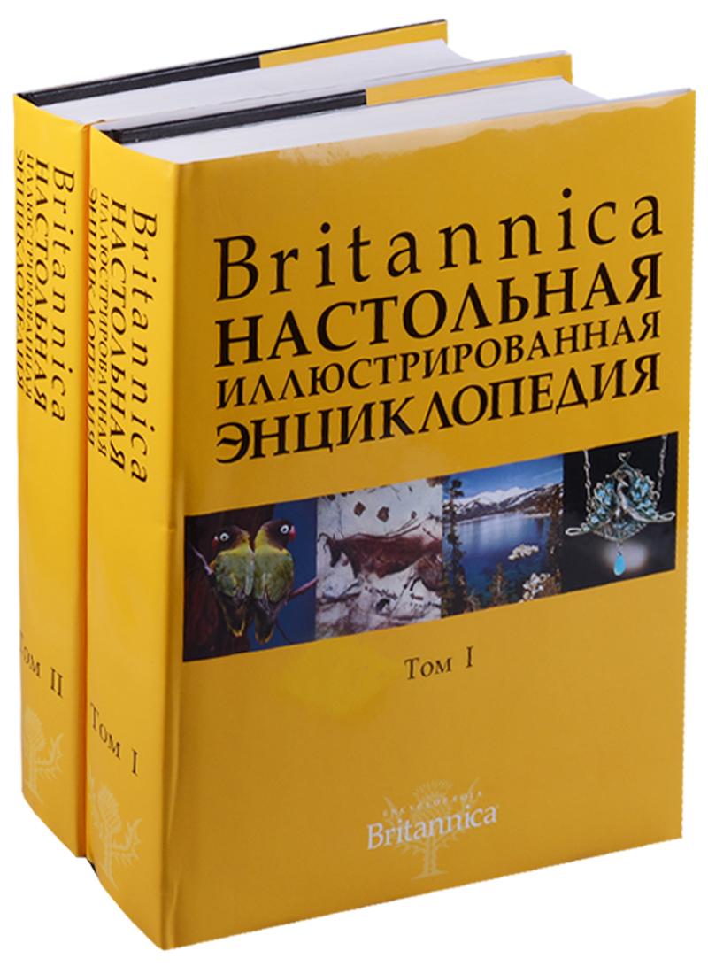 Britannica Настольная энциклопедия 2тт