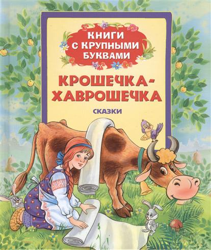 Рябченко В.: Крошечка-Хаврошечка. Сказки