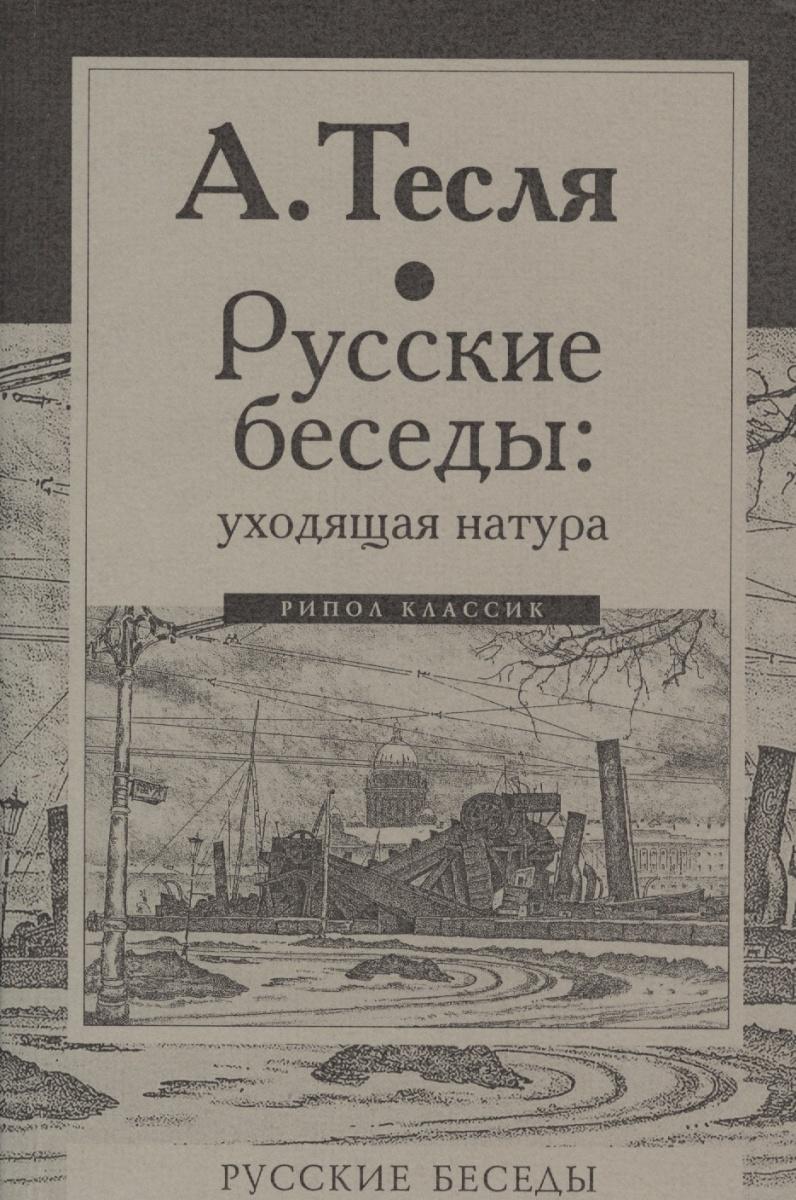 Тесля А. Русские беседы: уходящая натура