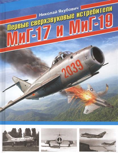 Первые сверхзвуковые истребители МиГ-17 и МиГ-19