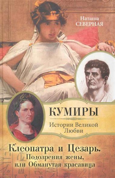 Клеопатра и Цезарь Подозрения жены…