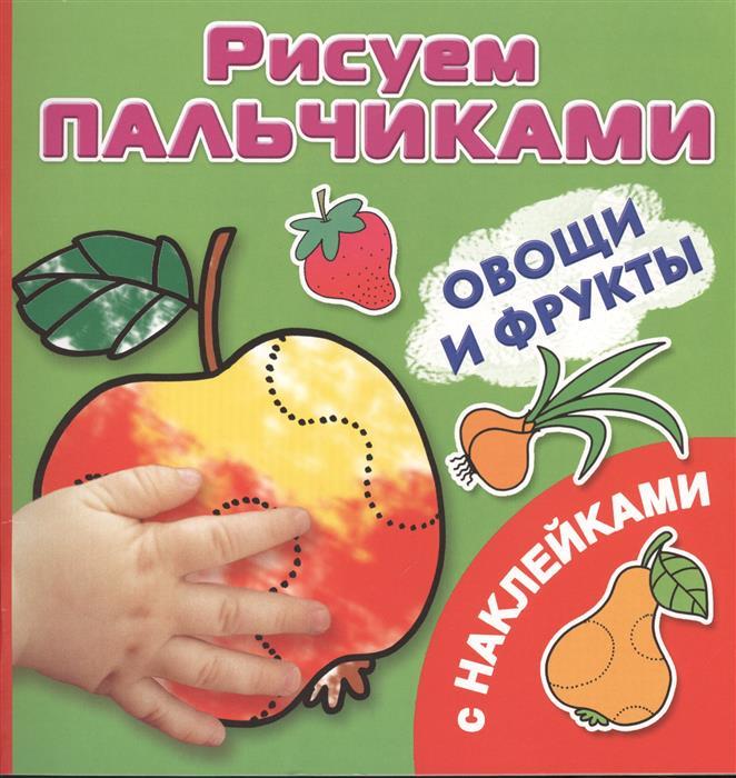 Арянова Н. (ред.) Овощи и фрукты. Рисуем пальчиками арянова н ред динозаврики раскраска с трафаретом