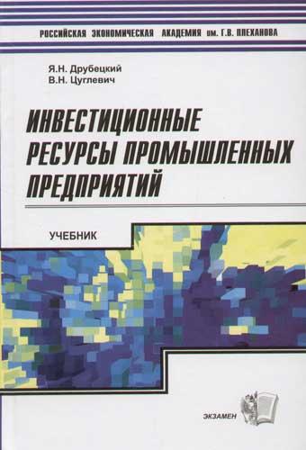 Друбецкий Я.: Инвестиционные ресурсы промышленных предприятий