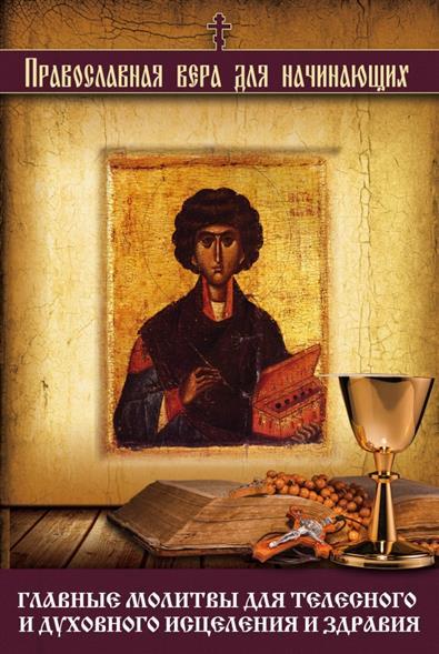 Измайлов В. Главные молитвы для телесного и духовного исцеления и здравия