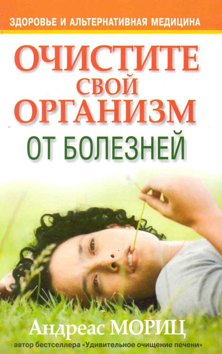 Очистите свой организм от болезней
