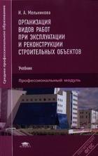 Организация видов работ при эксплуатации и реконструкции строительных объектов. Учебник